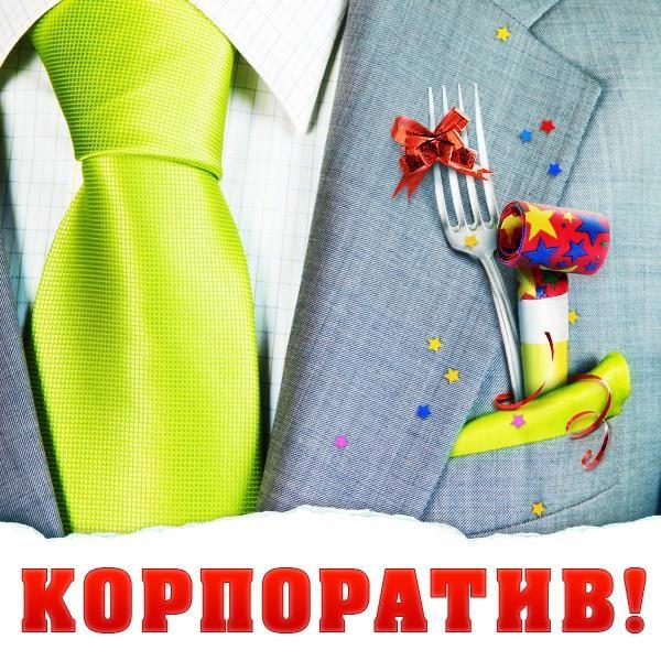 Поздравления с корпоративными праздниками