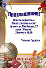 Пригласительная открытка на встречу с выпускниками
